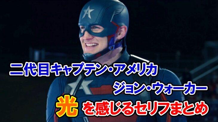 【二代目キャプテン・アメリカ】ジョン・ウォーカーの名言まとめ・光堕ち?ネタバレ有【ファルコン&ウィンター・ソルジャー】