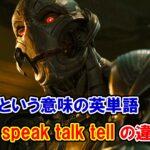 【エイジ・オブ・ウルトロン】「セリフを言う」には『tell, talk, say, speak』どれを使う?違いは?【アベンジャーズのセリフで英語の問題】