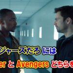 【ファルコン&ウィンター・ソルジャー】「アベンジャーズだろ」は英語で何と言う?単数形・複数形を解説【アベンジャーズのセリフで英語の問題】