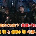 【エンドゲーム】「宇宙が初めての奴?」は英語で何と言う?『been to』と『gone to』の違いは?【アベンジャーズのセリフで英語の問題】