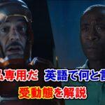 【アイアンマン】「皆 私専用だ」は英語で何と言う?受動態を解説【アベンジャーズのセリフで英語の問題】