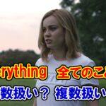 【キャプテン・マーベル】「全てのこと」という意味の『everything』は単数扱い?複数扱い?【アベンジャーズのセリフで英語の問題】