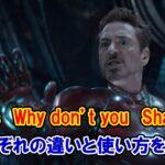 【インフィニティ・ウォー】「~しよう」の『let's』『why don't you』『shall we』の違いは?【アベンジャーズのセリフで英語の問題】