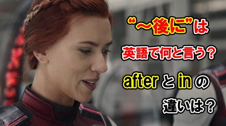 【エンドゲーム】「~後に」という意味の前置詞『after』と『in』の違いは?【アベンジャーズのセリフで英語の問題】