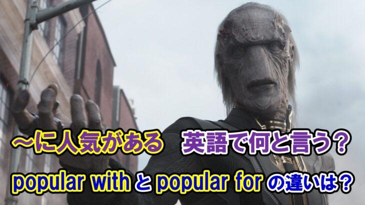 【インフィニティ・ウォー】「~に人気がある」という意味の『popular with』と『popular for』の違いは?【アベンジャーズのセリフで英語の問題】