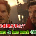 【インフィニティ・ウォー】「いくつの」という意味の『how many』と『how much』の違いは?【アベンジャーズのセリフで英語の問題】