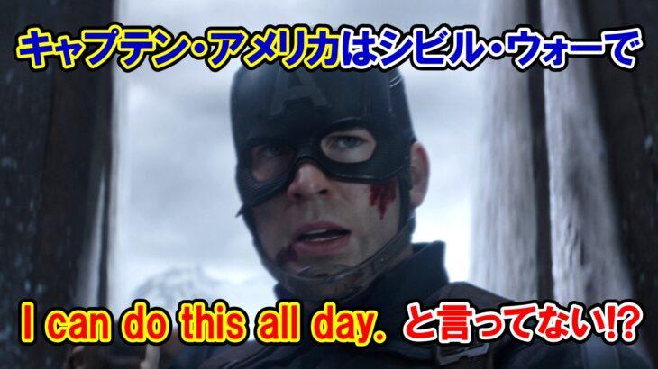 【キャプテン・アメリカの名台詞】『まだやれるぞ』が一度だけ『I can do this all day.』じゃなかった!?【英語解説有り】