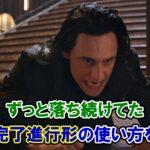 【マイティ・ソー】「ずっと落ち続けてた」は英語どう表す?現在完了進行形を解説【アベンジャーズのセリフで英語の問題】