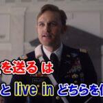 【ファルコン&ウィンター・ソルジャー】「人生を送る」には『live』と『live in』のどちらを使う?【アベンジャーズのセリフで英語の問題】