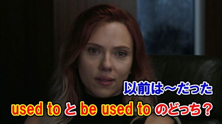 【エンドゲーム】「以前は~だった」には『used to』と『be used to』のどちらを使う?【アベンジャーズのセリフで英語の問題】