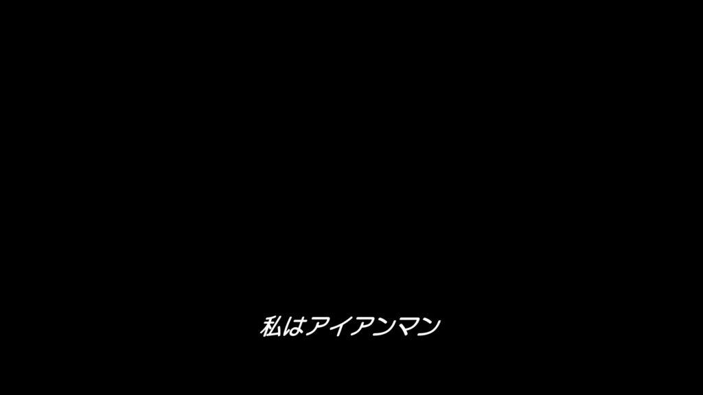 フェーズ2 MCU マーベル・シネマティック・ユニバース 名言 名台詞 アイアンマン3