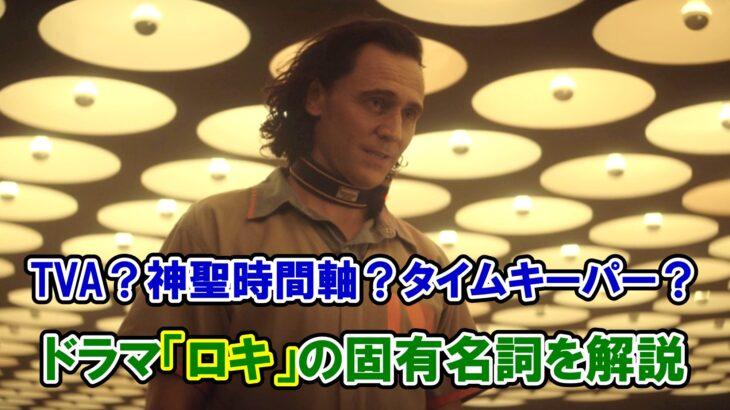 【ドラマ・ロキ】劇中の固有名詞の英語はどうなってる?【意訳あり・なし?】