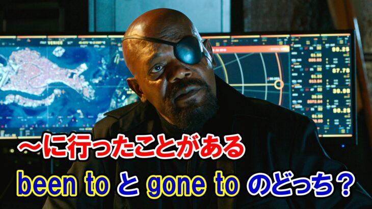 【スパイダーマン】「~に行ったことがある」には『been to』と『gone to』のどちらを使う?【アベンジャーズのセリフで英語の問題】