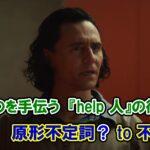 【ロキ】「~するのを手伝う」『help+人』の後は原形不定詞?to 不定詞?【アベンジャーズのセリフで英語の問題】