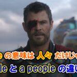 【マイティ・ソー】『people』の意味は「人々」だけではない?『people』と『a people』の違いは?【アベンジャーズのセリフで英語の問題】