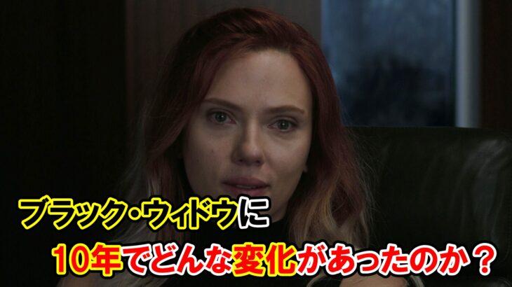 映画『ブラック・ウィドウ』を見る前に、チェックしておきたい『エンドゲームの彼女の発言』【英語原文を見て欲しい】