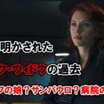 映画『アベンジャーズ』でロキが明かしたブラック・ウィドウの過去【誰の娘?出生の秘密?】
