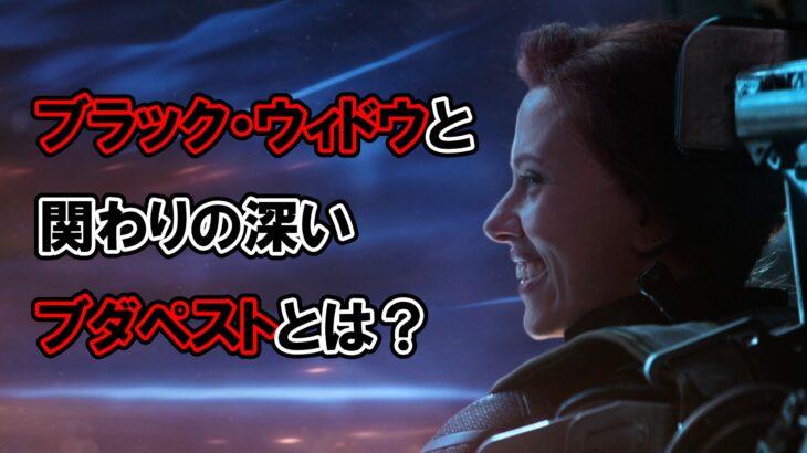 【マーベル映画】ブラック・ウィドウと関りが深いブダペストとは?【新作ブラック・ウィドウにも登場】