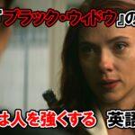 【映画ブラック・ウィドウ】『痛みは人を強くする』名言と名シーン!【英語解説】