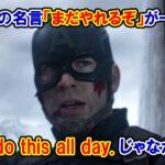 【キャプテン・アメリカの名台詞】『まだやれるぞ』が一度だけ『I can do this all day.』じゃなかった!?【仮定法の表現】