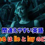 【エンドゲーム】間違えやすい英語!「横になる」は『lie』と『lay』のどっち?【アベンジャーズのセリフで英語の問題】