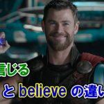 【マイティ・ソー】「~を信じる」という意味の『trust』と『believe』の違いは?【アベンジャーズのセリフで英語の問題】