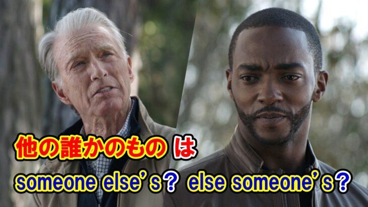 【エンドゲーム】「他の誰かのもの」は『someone else's』と『else someone's』のどっち?【アベンジャーズのセリフで英語の問題】
