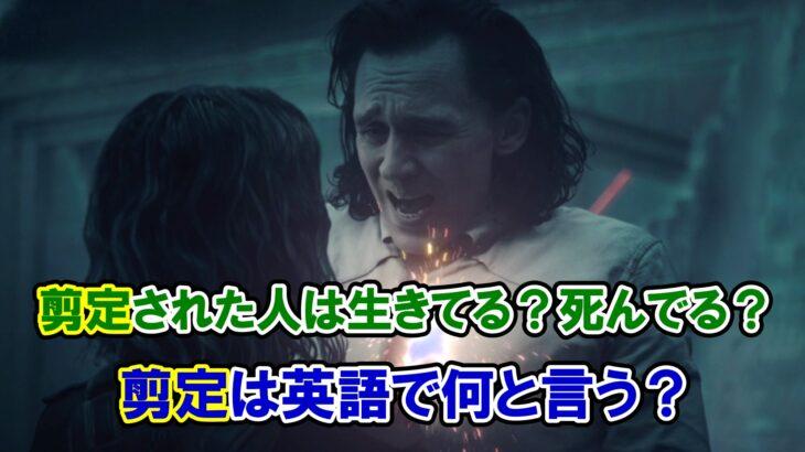 ※ネタバレ有【ドラマ・ロキ】剪定された人間は生きてる?死んでる?【剪定を英語でなんて言う?】