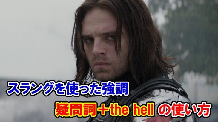 【キャプテン・アメリカ】スラングを使った強調『疑問詞+the hell』の使い方は?【アベンジャーズのセリフで英語の問題】