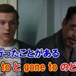 【シビル・ウォー】「~に行ったことがある」には『gone to』と『been to』のどちらを使う?【アベンジャーズのセリフで英語の問題】