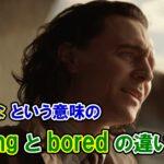 【ロキ】「退屈な」という形容詞『boring』と『bored』の違いは?【アベンジャーズのセリフで英語の問題】