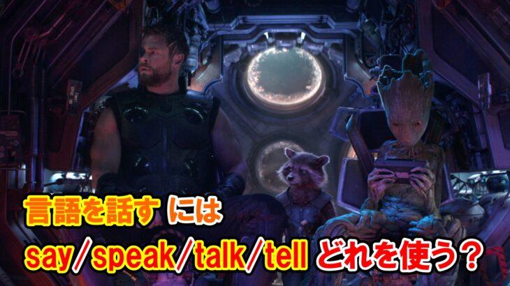 【インフィニティ・ウォー】『言語を話す』には『say, speak, talk, tell』のどれを使う?【アベンジャーズのセリフで英語の問題】