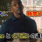 """【マーベル映画で学ぶ英語】""""時間通り・時間ちょうど・時間に間に合う""""って英語で何て言う?『in time』と『on time』【違い・意味・使い方】"""