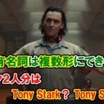 【ロキ】固有名詞は複数形にできる?スターク2人分は『Tony Stark』『Tony Starks』?【アベンジャーズのセリフで英語の問題】