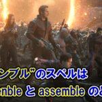 【エンドゲーム】『アッセンブル』のスペルは『assenble』と『assemble』のどっち?【アベンジャーズのセリフで英語の問題】
