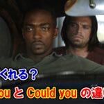 【シビル・ウォー】「~してくれる?」の『Can you ~ ?』と『Could you ~ ?』の違いは?【アベンジャーズのセリフで英語の問題】