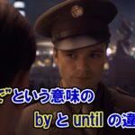 【キャプテン・アメリカ】「~まで」という意味の『by』と『until』の違いは?【アベンジャーズのセリフで英語の問題】