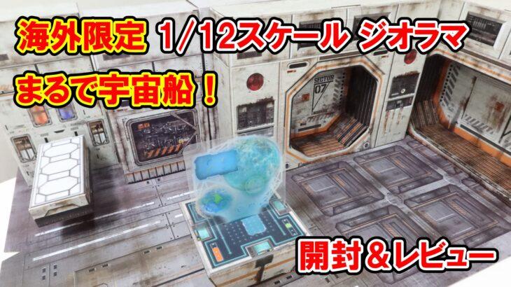 【エクストリーム・セット】セクター07 ドッキングベイ ポップアップ ジオラマ 1/12スケール
