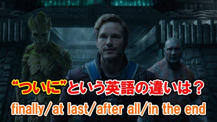 【ガーディアンズ・オブ・ギャラクシー】「ついに」という意味の『finally/at last/after all/in the end』の違いは?【アベンジャーズのセリフで英語の問題】