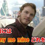 【ガーディアンズ・オブ・ギャラクシー】「目的語」には『I/my/me/mine』のどれを使う?代名詞を解説【アベンジャーズのセリフで英語の問題】