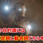 【アイアンマン】『stop』の目的語には『不定詞』と『動名詞』のどちらを使う?【アベンジャーズのセリフで英語の問題】