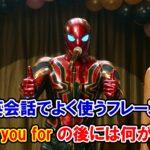 【スパイダーマン】英会話でよく使うフレーズ『thank you for~』の後に入るのは?【アベンジャーズのセリフで英語の問題】