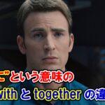 【エイジ・オブ・ウルトロン】「一緒に」という意味の『with』と『together』の違いは?【アベンジャーズのセリフで英語の問題】