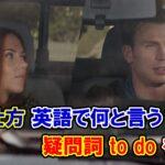 【キャプテン・アメリカ】「~の仕方」は英語で何と言う?『疑問詞 to do』を解説【アベンジャーズのセリフで英語の問題】