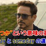 【エイジ・オブ・ウルトロン】「いつか」という意味の『one day』と『someday』の違いは?【アベンジャーズのセリフで英語の問題】