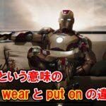 【アイアンマン】「着る」という意味の『wear』と『put on』の違いは?【アベンジャーズのセリフで英語の問題】