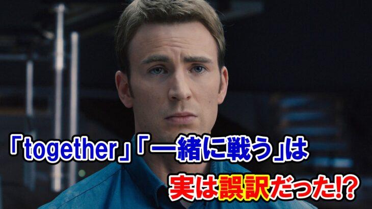 【アベンジャーズ/エイジ・オブ・ウルトロン】キャプテン・アメリカの字幕が誤訳【意味全く違う】