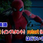 【スパイダーマン】身近な英語『instant(インスタント)』と『retort(レトルト)』はどういう意味?【アベンジャーズのセリフで英語の問題】