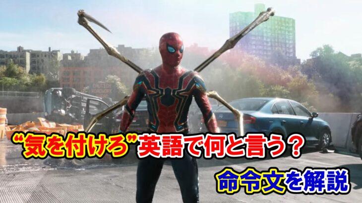 【スパイダーマン】「気を付けろ」は英語で何と言う?命令文を解説【アベンジャーズのセリフで英語の問題】