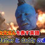 【ガーディアンズ・オブ・ギャラクシー】「父親・お父さん」を表す『father』と『daddy』の違いは?【アベンジャーズのセリフで英語の問題】